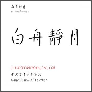 BaiZhouJingYue