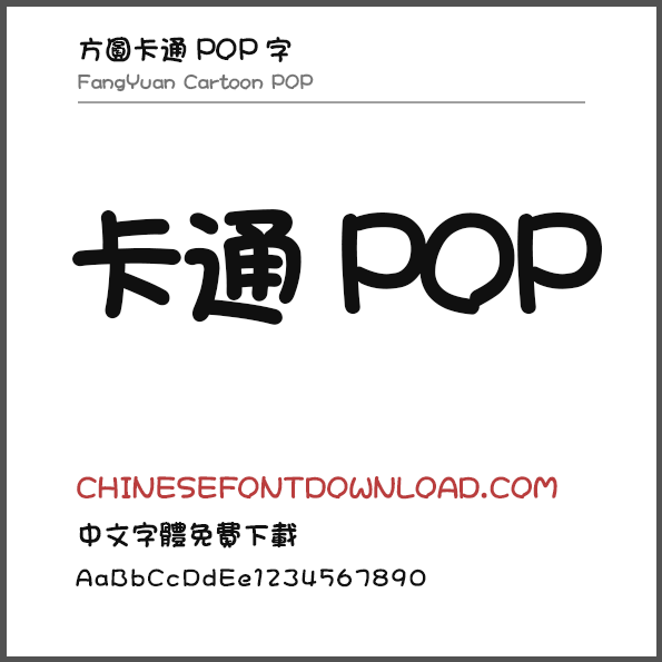 FangYuan Cartoon POP
