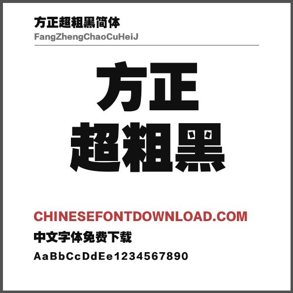 Fang Zheng Chao Cu Hei J