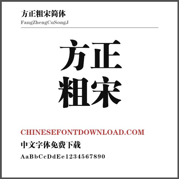 Fang Zheng Cu Song J