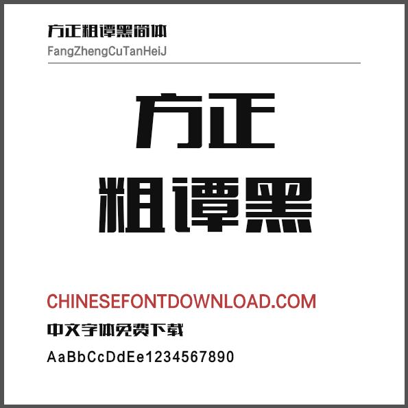 Fang Zheng Cu Tan Hei J