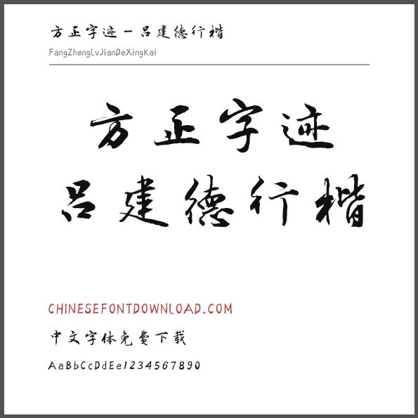 Fang Zheng Lv Jian De Xing Kai
