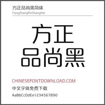 FangZhengPinShangHei