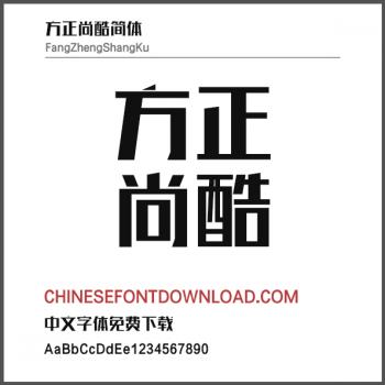 FangZhengShangKu