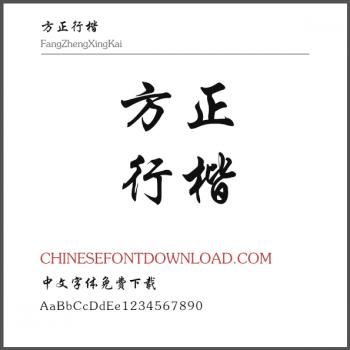 FangZhengXingKai