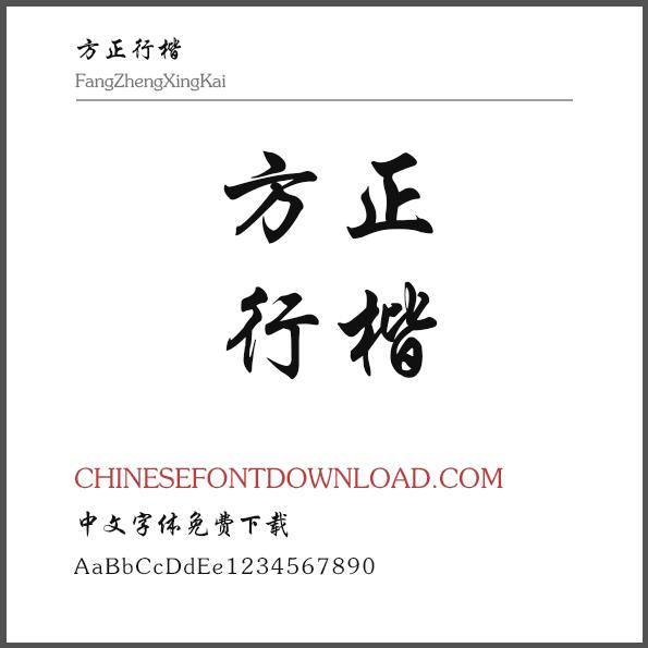 Fang Zheng Xing Kai