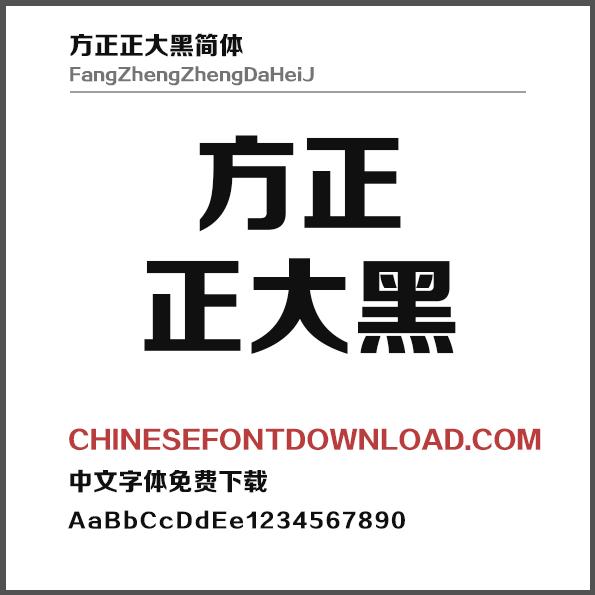 Fang Zheng Zheng Da Hei J
