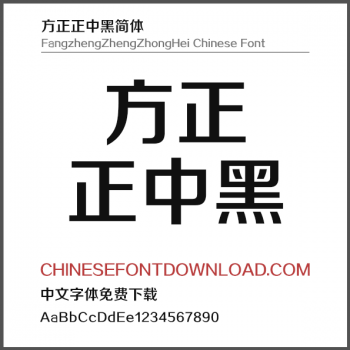 FangZhengZhengZhongHei