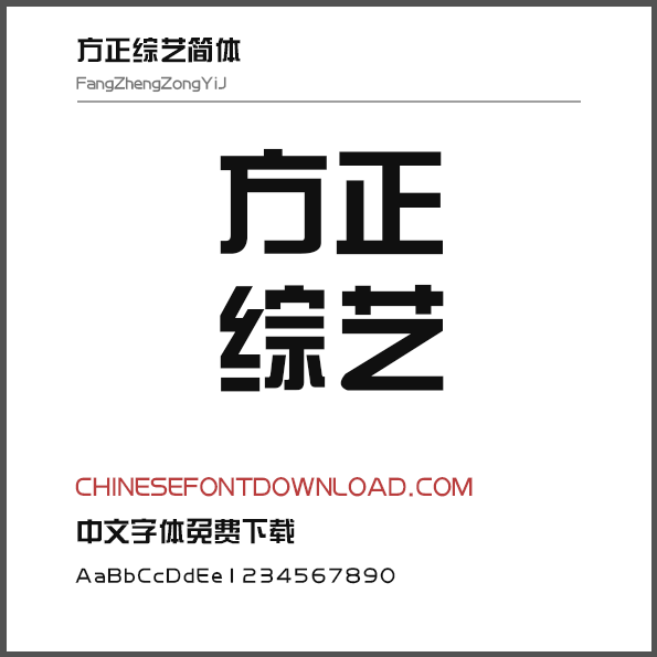 Fang Zheng Zong Yi J