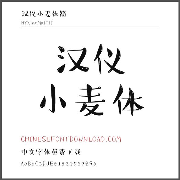 HY Xiao Mai Ti