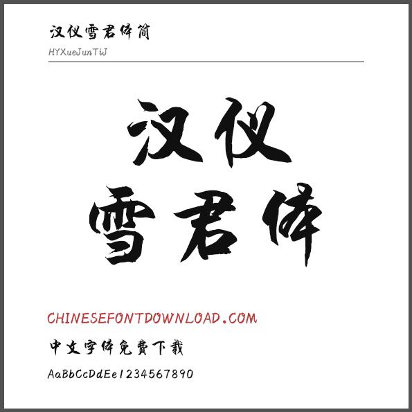 HY Xue Jun Ti