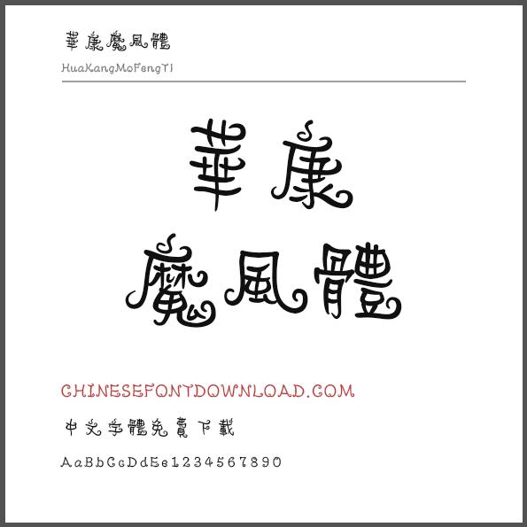 Hua Kang Mo Feng Ti