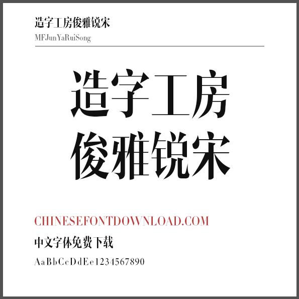 MF Jun Ya Rui Song
