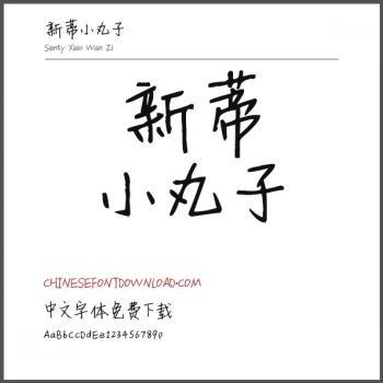 Senty-Xiao-Wan-Zi