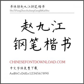 ShuTiFangZhaoJiuJiangGangBiKaiShu