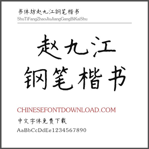 Shu Ti Fang Zhao Jiu Jiang Gang Bi Kai Shu