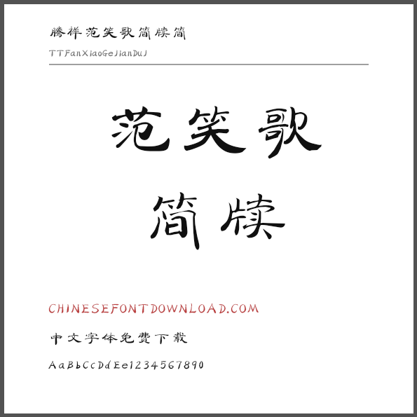 TT Fan Xiao Ge Jian Du J
