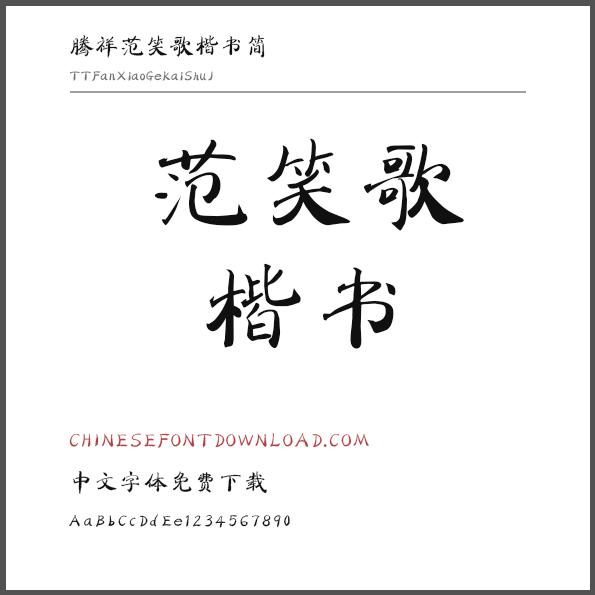 TT Fan Xiao Ge Kai Shu J