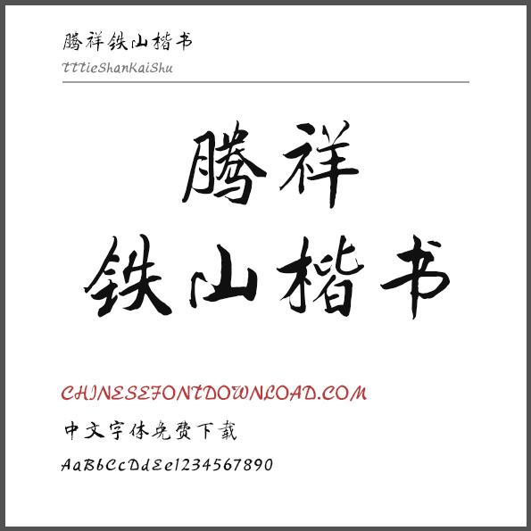 TT Tie Shan Kai Shu