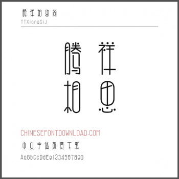 Chinese Font Download – Page 35 – Simplified Chinese