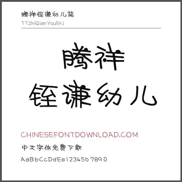 TT Zhi Qian You Er J