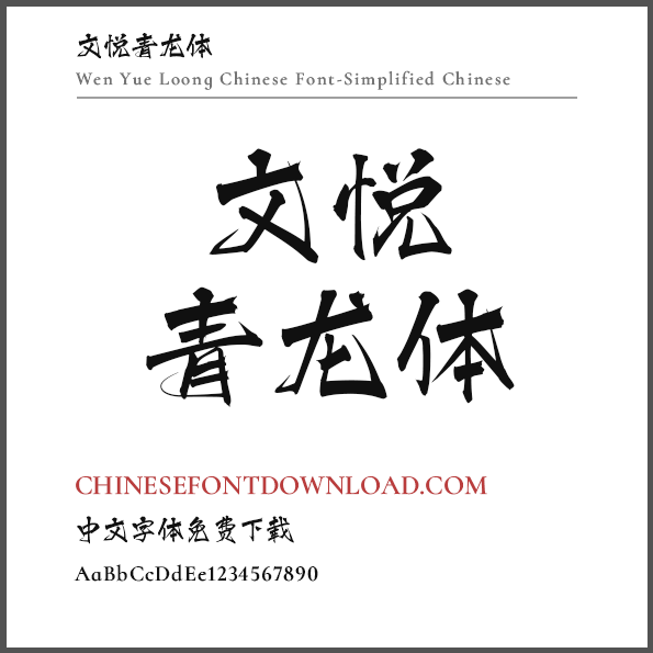 Wen Yue Loong Chinese Font