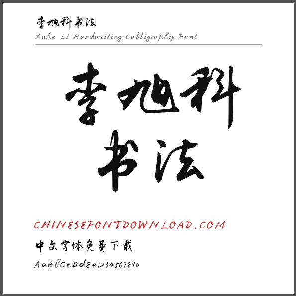 Xuke Li Handwriting Calligraphy Font