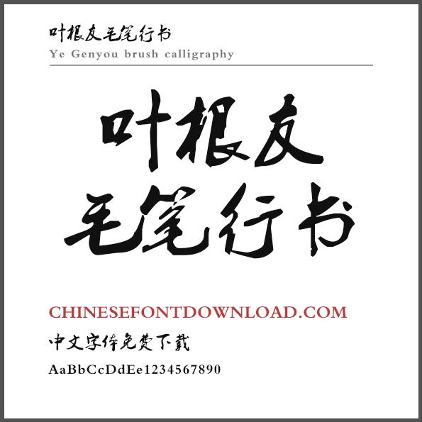 Ye Genyou brush calligraphy