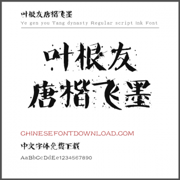 Ye gen you Tang dynasty Regular script Ink Font