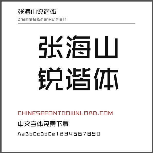 Rui in chinese writing alphabet