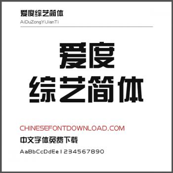 Ai Du Zong Yi Jian Ti