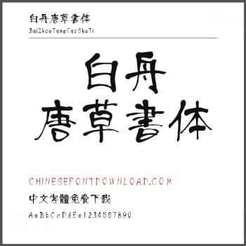 Bai Zhou Tang Cao Shu Ti