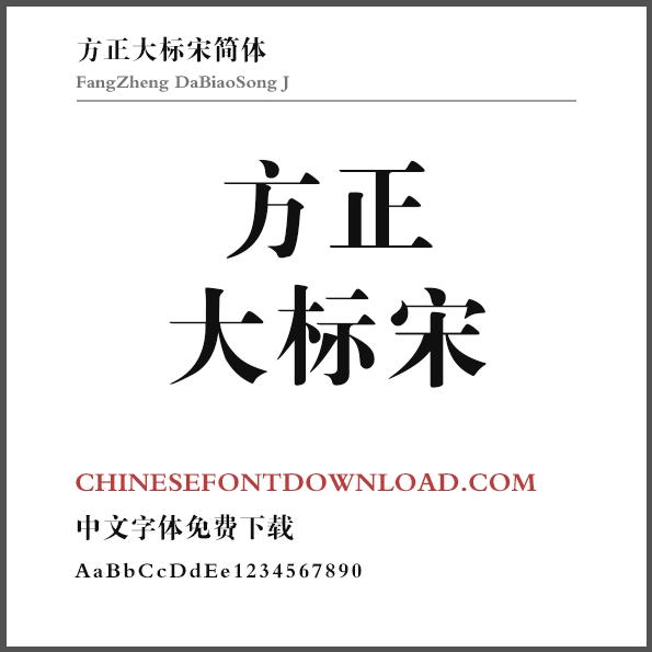 Fang Zheng DaBiaoSong J