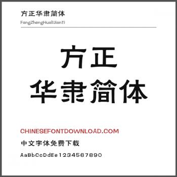 Fang Zheng Hua li Jian Ti Regular