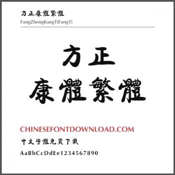 Fang Zheng Kang Ti Fang Ti Regular F