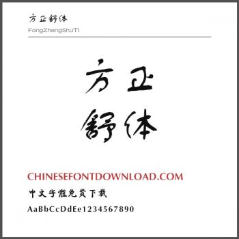 Fang Zheng Shu Ti Regular