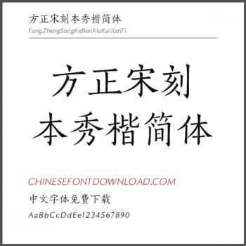Fang Zheng Song Ke Ben Xiu Kai Jian Ti Regular