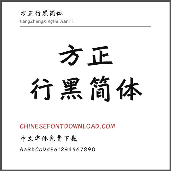 Fang Zheng Xing Hei Jian Ti Reguler
