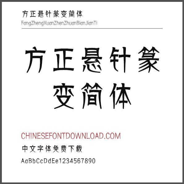 Fang Zheng Xuan Zhen Zhuan Bian Jian Ti Regular