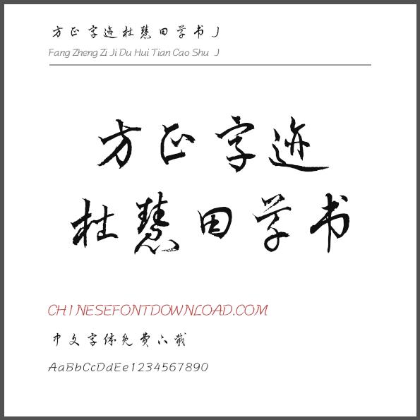 Fang Zheng Zi Ji Du Hui Tian Cao Shu J