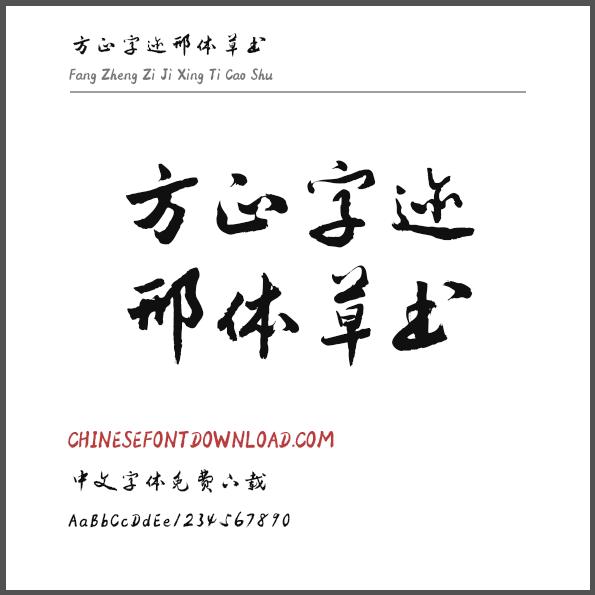 Fang Zheng Zi Ji Xing Ti Cao Shu