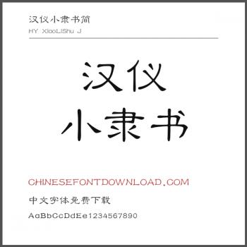 HY XiaoLiShu J