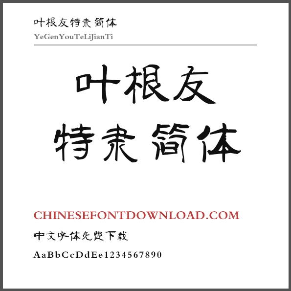 Ye Gen You Te Li Jian Ti
