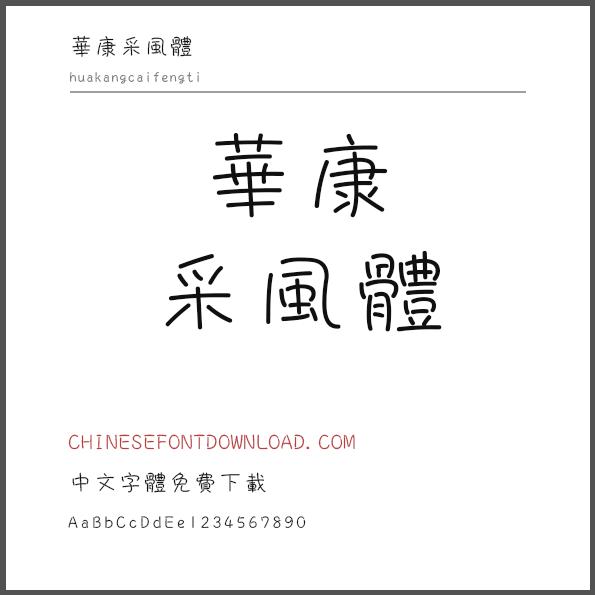 Hua Kang Cai Feng Ti F