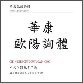 huakangouyangxuntiW5-Regular F