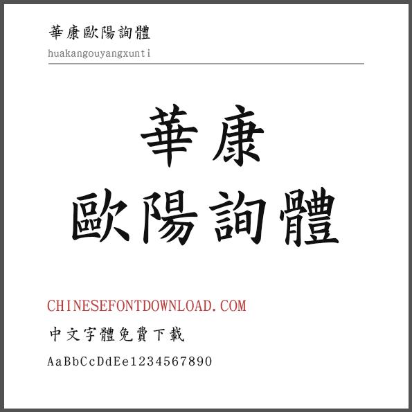 Hua Hang Ou Yang Xun Ti W5-Regular F