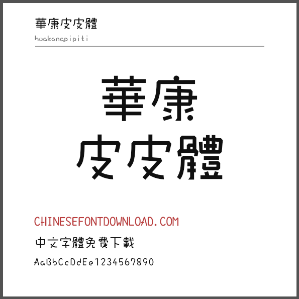 Hua Kang Pi Pi Ti W5-Regular F