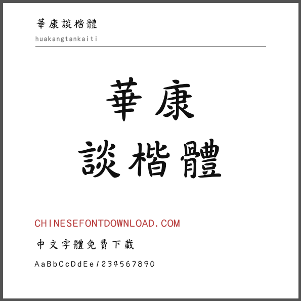 Hua Kang Tan Kai Ti W5-Regular F