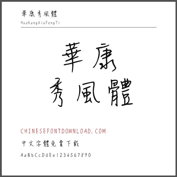 Hua Kang Xiu Feng Ti F
