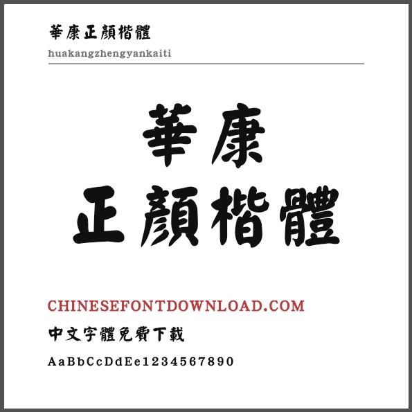 Hua Kang Zheng Yan Kai Ti W9(p) F